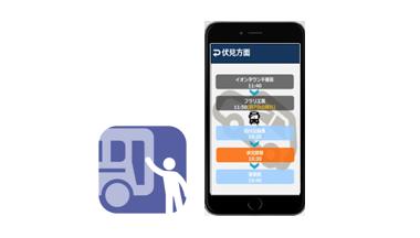 株式会社ネクス・ソリューションズ様 バスロケーションサービスアプリ バスのり