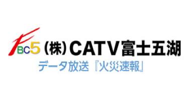 株式会社CATV富士五湖様 地元地域の火災情報を速報し、近隣住民へ注意を喚起!