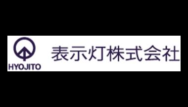 表示灯株式会社 様 「名古屋栄ミナミ デジタルサイネージ」