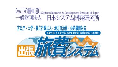 一般財団法人 日本システム開発研究所様 出張旅費システム