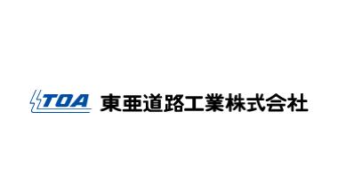 東亜道路工業株式会社様 道路舗装維持管理システム「TOA-PMMS Basic」