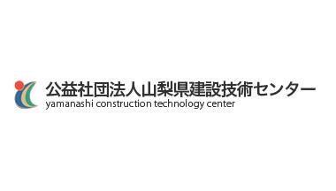 公益社団法人 山梨県建設技術センター様 再資源化処理施設選定支援システム