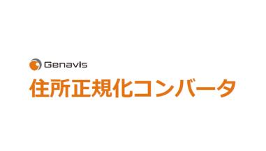 国際航業株式会社 様 Genavis 住所正規化コンバータ