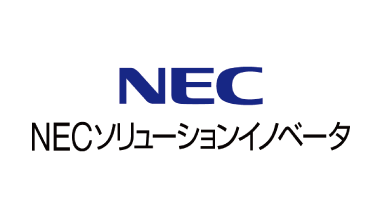 NECソリューションイノベータ 様 GISAp®シリーズ