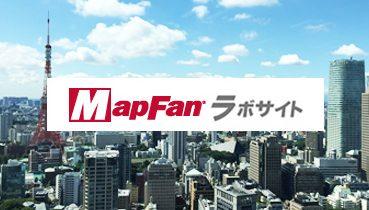 MapFan ラボサイト