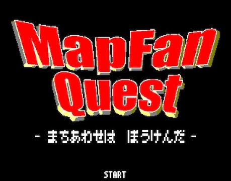 待ち合わせ向け位置情報ゲーム!? レトロなRPG風地図を使った『MapFan クエスト』を遊んでみた!!