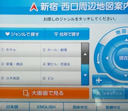 新宿駅西口巨大サイネージ 目的地検索パネル