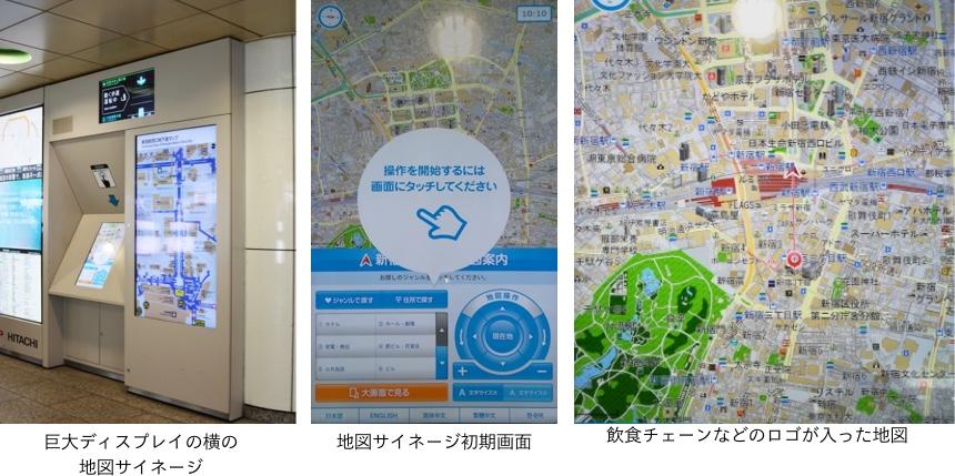 新宿駅西口大型地図サイネージ 操作画面
