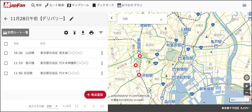 MapFan『マップツール』で作成したデリバリー用マップ