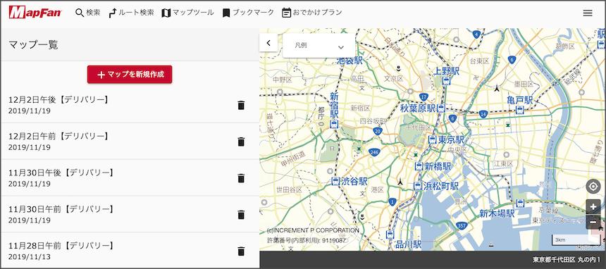 MapFan『マップツール』での複数マップ作成