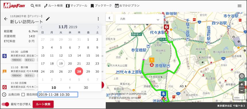 MapFan『マップツール』でのルートマップ作成