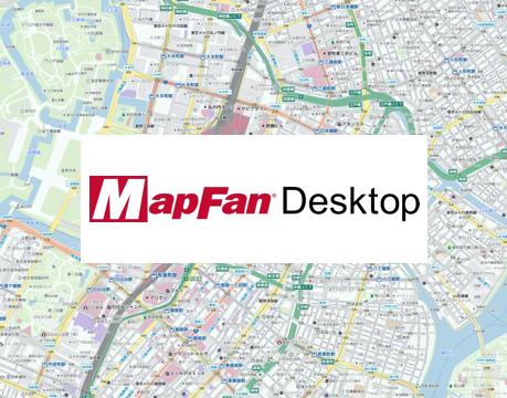 不動産業務の効率化!便利で多機能な業務用地図ソフト「MapFan Desktop」
