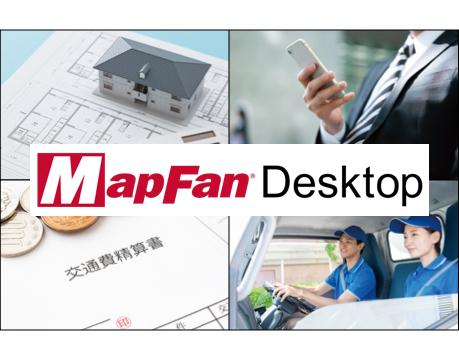 総務事務部門での、車通勤手当や運転手当の確認業務にオススメ!業務用多機能地図ソフトMapFanDesktop(マップファンデスクトップ)