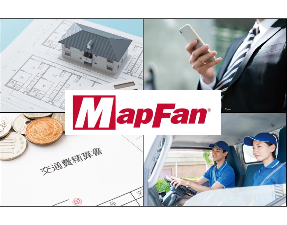 総務事務部門での、車通勤手当や運転手当の確認業務にオススメ!多機能地図「サイトMapFan(マップファン)」