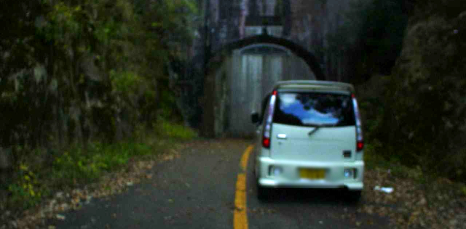 閉ざされたトンネル
