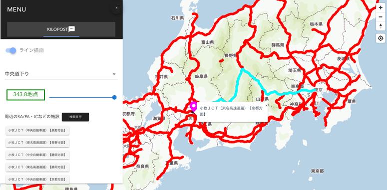 MapFanラボサイト:キロポスト