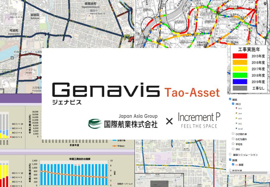 道路インフラの点検・補修を効率化する!インクリメントPの走行画像ビッグデータを採用した行政支援システム、国際航業様のGenavis Tao-Assetとは?