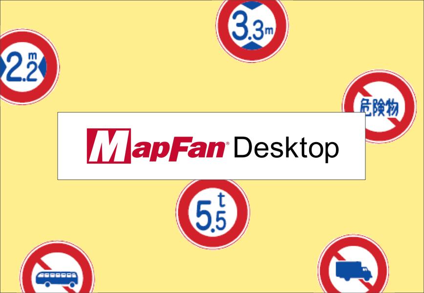 トラックルート検索可能な業務用本格地図ソフトMapFan Desktopが、トラックドライバーや配車マンにオススメ!