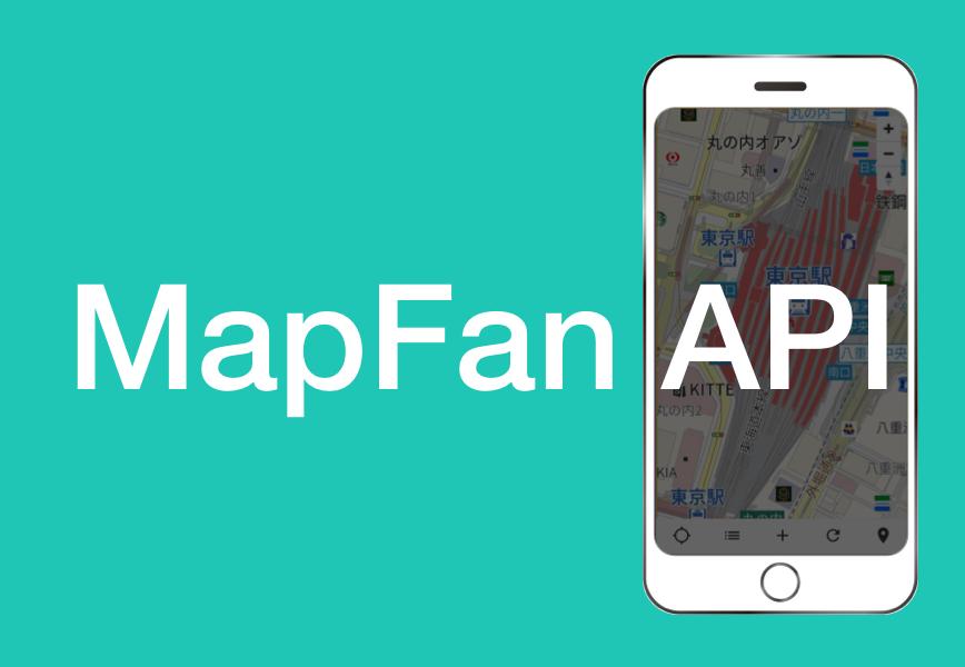 MapFan APIを利用した歩行調査ツールで施設管理を実現!