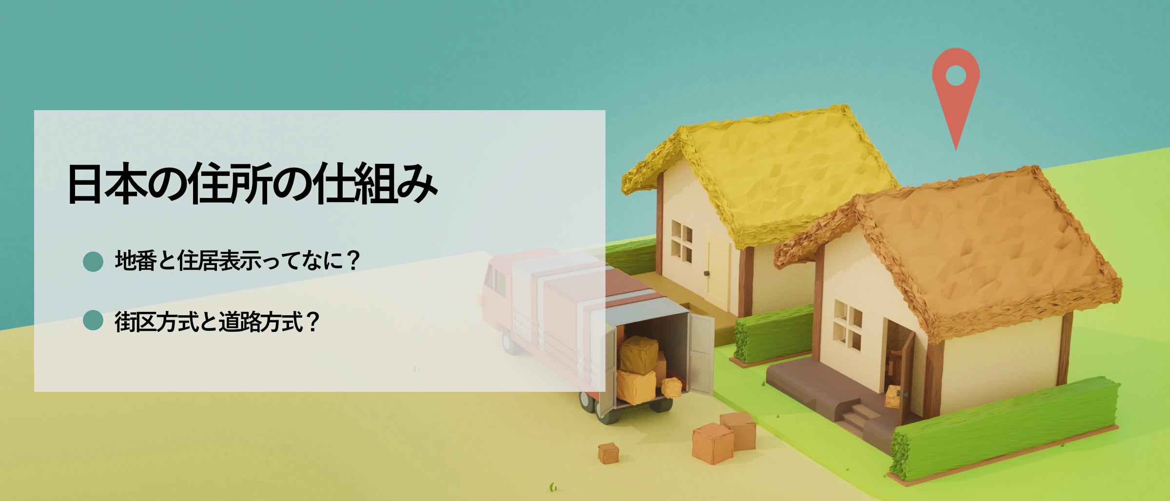 日本の住所って、どうやって決まるの?地番と住居表示の違いは?街区方式と道路方式ってなに? 住所の疑問にお答えします!(住所データ・番地号編)