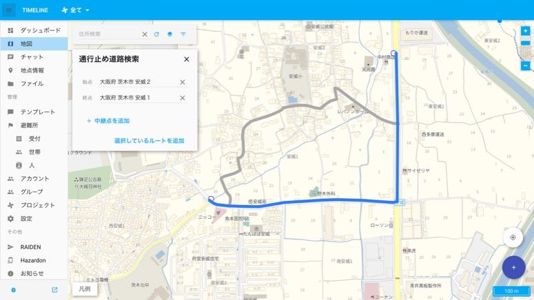 イメージ図:道路登録のキャプチャ